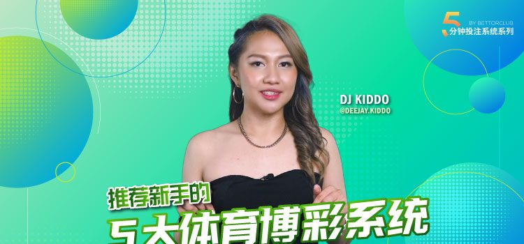 推荐新手的5大体育博彩系统 Blog Featured Image